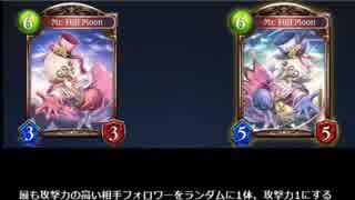 【シャドバ新カード発表】ムーンレリアビショップ