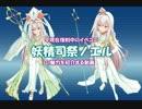【千年戦争アイギス】妖精司祭ノエルの良さを紹介していく動画