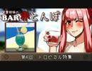 第94位:【VOICEROID劇場】琴葉姉妹のBAR赤とんぼ #4【酒話】