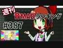 週刊音MADランキング #387 -9月第1週