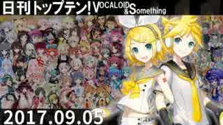 日刊トップテン!VOCALOID&something【日刊ぼかさん2017.09.05】