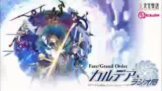 【動画付】Fate/Grand Order カルデア・ラジオ局20170905#035ゲスト門脇舞以
