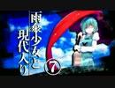 【東方】雨傘少女と現代入り 第7話