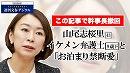 《予告編》山尾志桜里がイケメン弁護士と「お泊まり禁断愛」