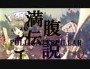 【東方説教禿】満腹伝説 ~ Full Caterpillar