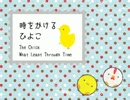 【MoE】時をかけるひよこ vol.1