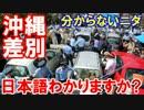 【辺野古で日本語わかりますか】 沖縄防衛局職員が重要確認!
