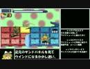【ゆっくり実況】ロックマンエグゼ4をP・Aだけでクリアする 第40話