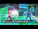 EPISODE5大型アップデート第2弾・前編「荒野に舞う戦火」紹介ムービーPart2