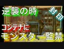 【実況】帰ってきた貨物船からの脱出『monstrum』part.11