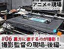 アニメの現場第6話「撮影監督の現場-後編-」