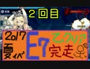 【艦これ】ほっぽちゃんを嫁艦にしたくて!パート109【イベント回】