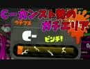 【スプラトゥーン2】C-カンスト勢のガチエリア