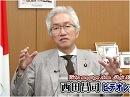 【西田昌司】核に見る戦後レジーム、北の先軍政治と日本の対米追従[桜H29/9/6]