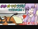 【ポケモンSM】第二回 ゆか☆マキ ラジオ