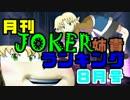 月刊JOKER姉貴ランキング8月号