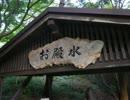 第58位:【ゆっくり】徒歩で日本一周part171【八峰】 thumbnail