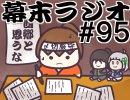 [会員専用]幕末ラジオ 第九十五回(キリザキ君舞台裏話)