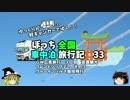第83位:【ゆっくり】車中泊旅行記 33 広島編10 ブルーインパルス thumbnail