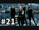 【実況】FINAL FANTASY XV 実況風プレイ part21【FF15】 thumbnail