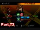 【初見実況】PS3 428~封鎖された渋谷で~Part72【東京は未知の世界】