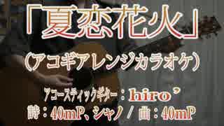 【ニコカラ(オケあり)】『夏恋花火』【アコギ】【Off vocal】