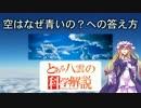 第83位:とある八雲の科学解説 『空はなぜ青いの?への答え方』