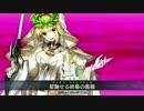 Fate/Grand Order ネロ・ブライド 新宝具ボイス2種(9/6追加)
