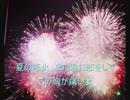 【氷山キヨテル】 夏の花火 【オリジナル】