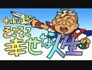 ニンテンドースイッチ『マリオカート8デラックス』 りちんに勝負!1