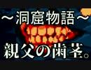 【初見実況】~洞窟物語 Cave Story~PART11【アクションと無縁の男がゆく