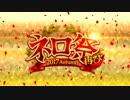【Fate/Grand Order】ネロ祭再び ~2017 Autumn~(前編)Part.01
