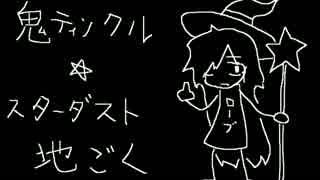 鬼ティンクル☆スターダスト地獄.ptcop