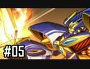 【実況】ロボオタがとにかく楽しむスーパーロボット大戦V【Part5】