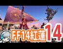 【FF14紅蓮】理想のマイホームを夢見てFF14紅蓮の解放者 14日目-6 紅蓮のリベレーター