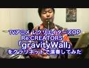 レクリエイターズOP gravityWallをクラリネットで演奏してみた