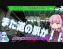 第94位:GSRで北海道 道の駅完全制覇の旅 #1 遥かなる航路 thumbnail