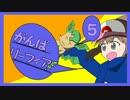 【ポケモンSM】がんばリーフィア! 第五