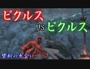 【ダークソウル3】制裁神VS制裁神 信仰99同士のぶつかり合い