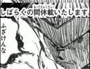 【週刊ジャンプ帝國】週刊少年ジャンプ40号を自由に語らせてくれ【2017】