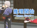 【MMD】東方逆転裁判 体験版