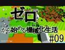 【Autonauts】ゼロから始める機械化生活【ゆっくり実況】#09