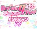 【Dream 4 You】が歌う「KOKORO」カバーソングPV