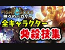 第39位:神々が殴り合うバカゲー 全キャラ必殺技まとめ【Fight of Gods】 thumbnail