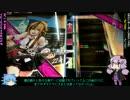 【GuitarFreaks】ゆっくり・ゆかりのGF銀ネ奮闘記 Part7