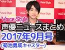 Voice-Style「声優ニュースまとめ」2017年9月号(キャスター:菊池勇成)