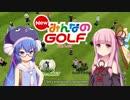 【NewみんGOL】(元)プロゴルファー茜と自称キャディ音街 2【VOICEROID実況】