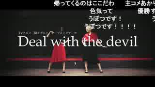 【ATY】賭ケグルイ主題歌を踊ってみた【Deal with the devil】「黄枠付き歌詞」
