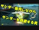 【マリオカート8DX交流戦】LnP vs Exe ぎぞく視点【実況】