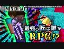 【日刊Minecraft】最強の匠は誰かRPG!?べシア完全攻略編6日目...